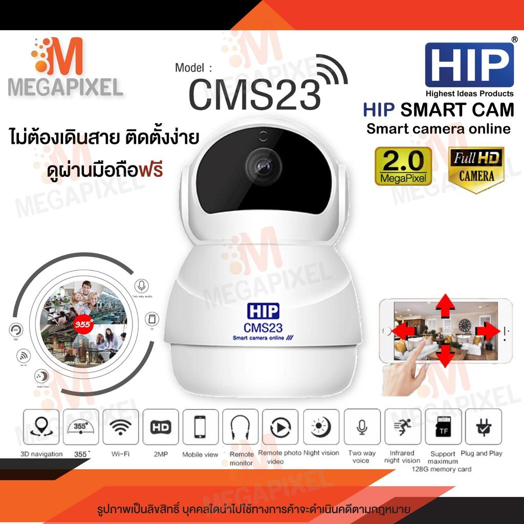 HIP CMS23 กล้องวงจรปิด ป้องกันการบุกรุก ความคมชัด 2 ล้าน 1080P กล้องไร้สาย ปรับหมุนกล้องตามความเคลื่อนไหวอัตโ