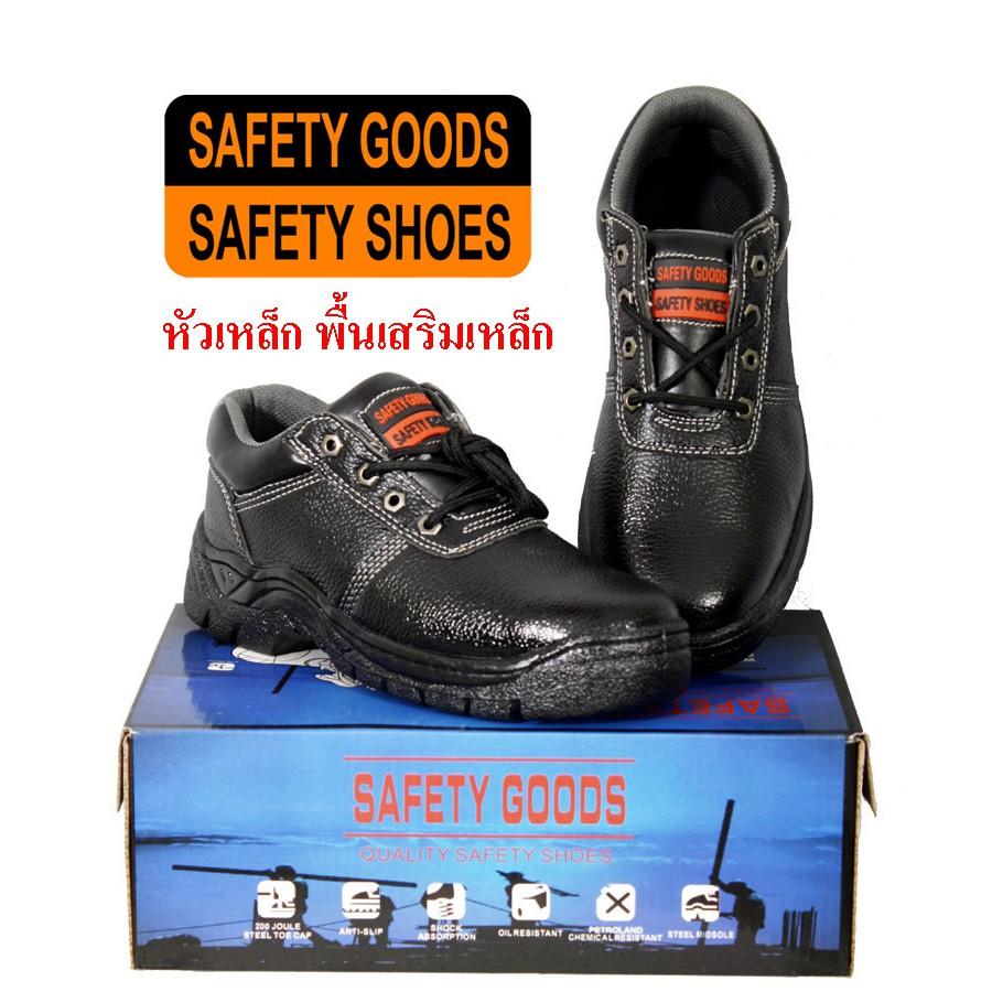 รองเท้าเซฟตี้ รองเท้าหัวเหล็ก พื้นเสริมเหล็ก รองเท้า เซฟตี้ safety