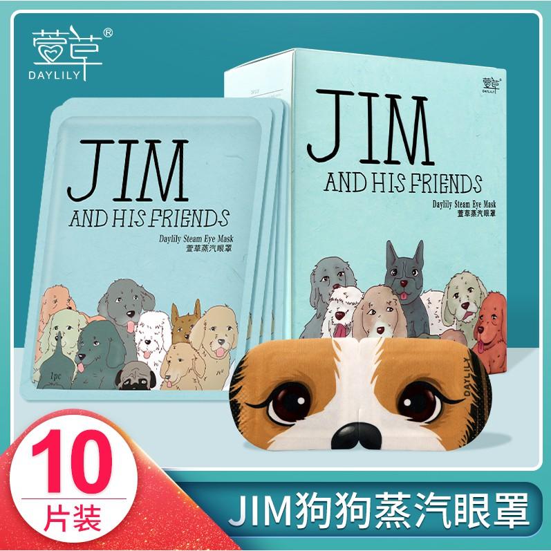 [READY STOCK]JIM & His Friends Daylily Jim Steam Eye Mask JIM &His Friends萱草吉姆蒸汽眼罩