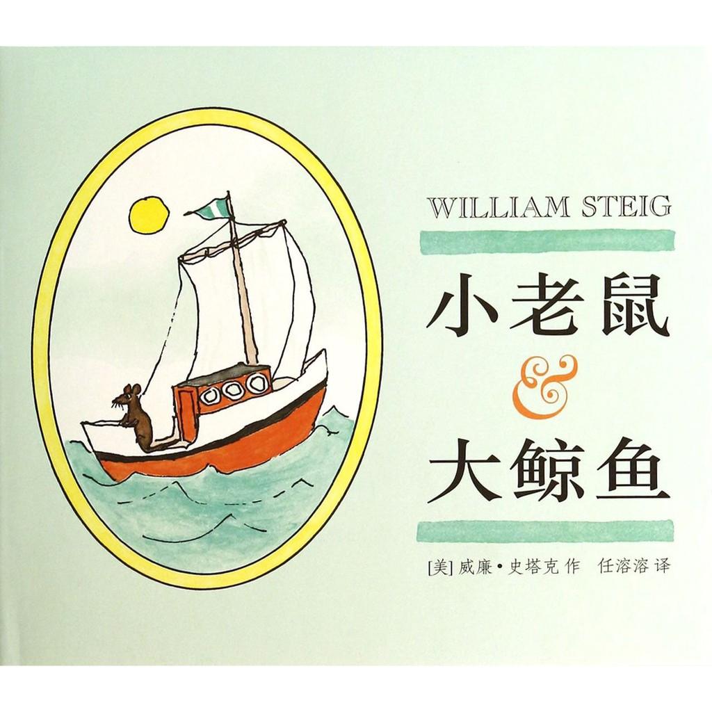 小老鼠和大鲸鱼 XIAO LAU SHU HE DA JING YU [BK]
