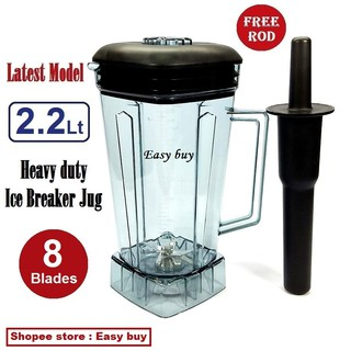 ICE BREAKER BLENDER JUG 2 2LT HEAVY DUTY ( 8 Blades