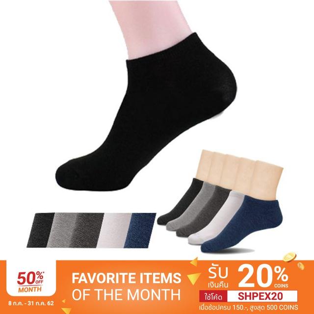 ถุงเท้าข้อสั้น ถูกที่สุดใน Shopee พอดีตาตุ่ม ผ้