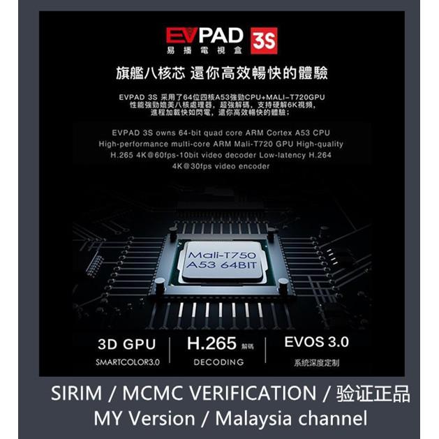 EVPAD MCMC Verification Smart TvBox Lifetime Free / 买就买验证原装的