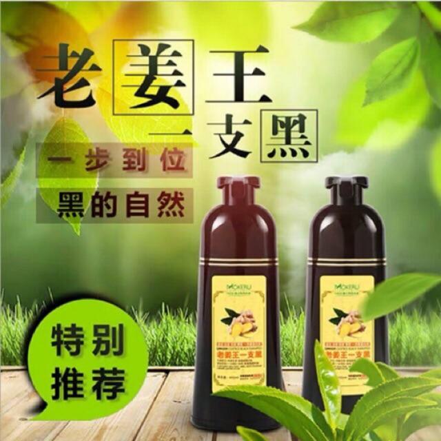 FREE DELIVERY!!! Top 1 Mokeru Ginger Essence Black Shampoo 500ml