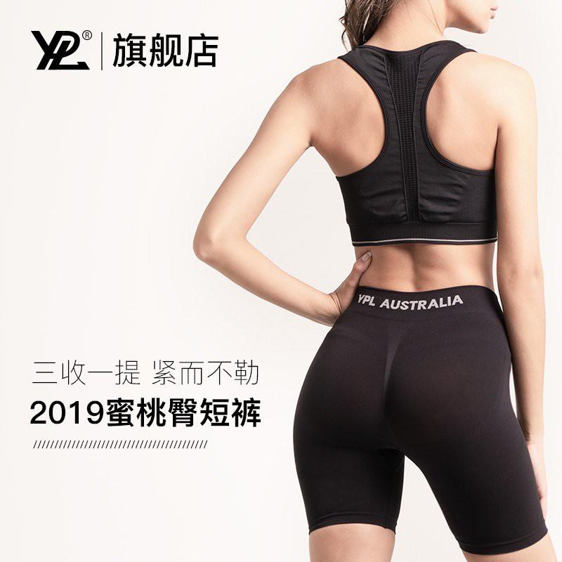 YPL Slim Magic Peach Shorts 2019 3rd Generation 燃脂瘦身蜜桃臀短褲