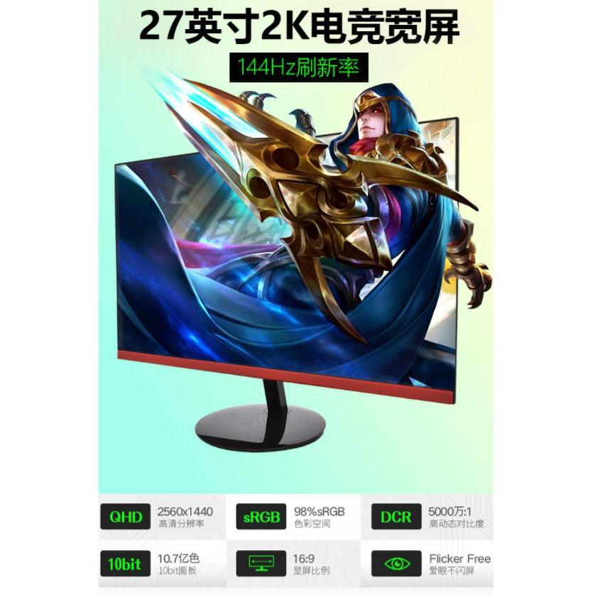27 Inch 144 Hz 2K Gaming monitor