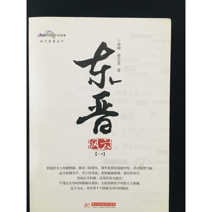 USED Chinese History Book - Eastern Jin 东晋风云1