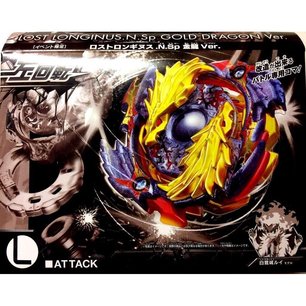 Beyblade Burst Event Limited B-00 Lost Longinus N.sP gold dragon ver