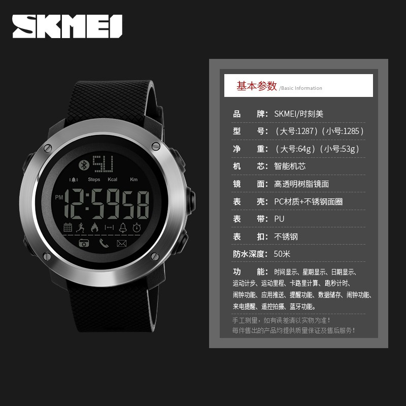 [LOCAL SELLER] SKMEI 1287 Men Smart Watch With Pedometer,Calories,Reminder