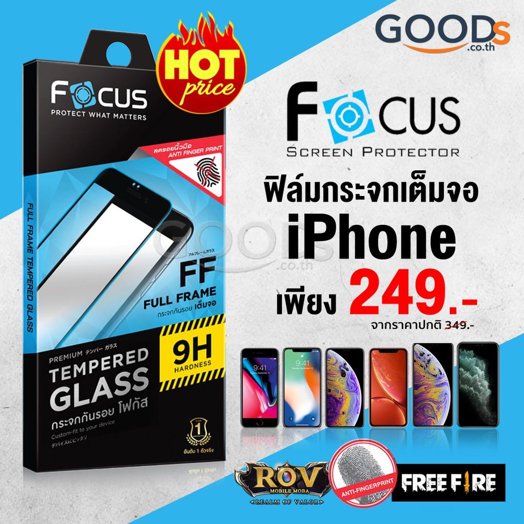 ฟิล์มกระจก Focus เต็มจอ แบบใส ลดรอยนิ้วมือ Focus Full Frame Matte FFMT - iPhone 6 6S 7 8 Plus X XR XS 11 PR