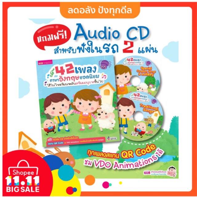 หนังสือ 42 เพลงภาษาอังกฤษยอดนิยมแถม CD 2  แผ่น เปิ