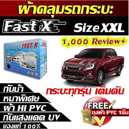 ผ้าคลุมรถยนต์  ฟาสต์-เอ็กซ์ ไซต์ XXL ผ้าคลุมรถอย่างหนา อย่างดี ผ้าคลุมรถกระบะทุกรุ่น ขนาด 5.20-5.50 M