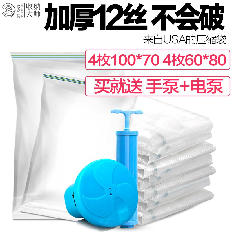 505a748419f6 Embossed film vacuum compression bag transmission pump 12 wire thick cotton  qui