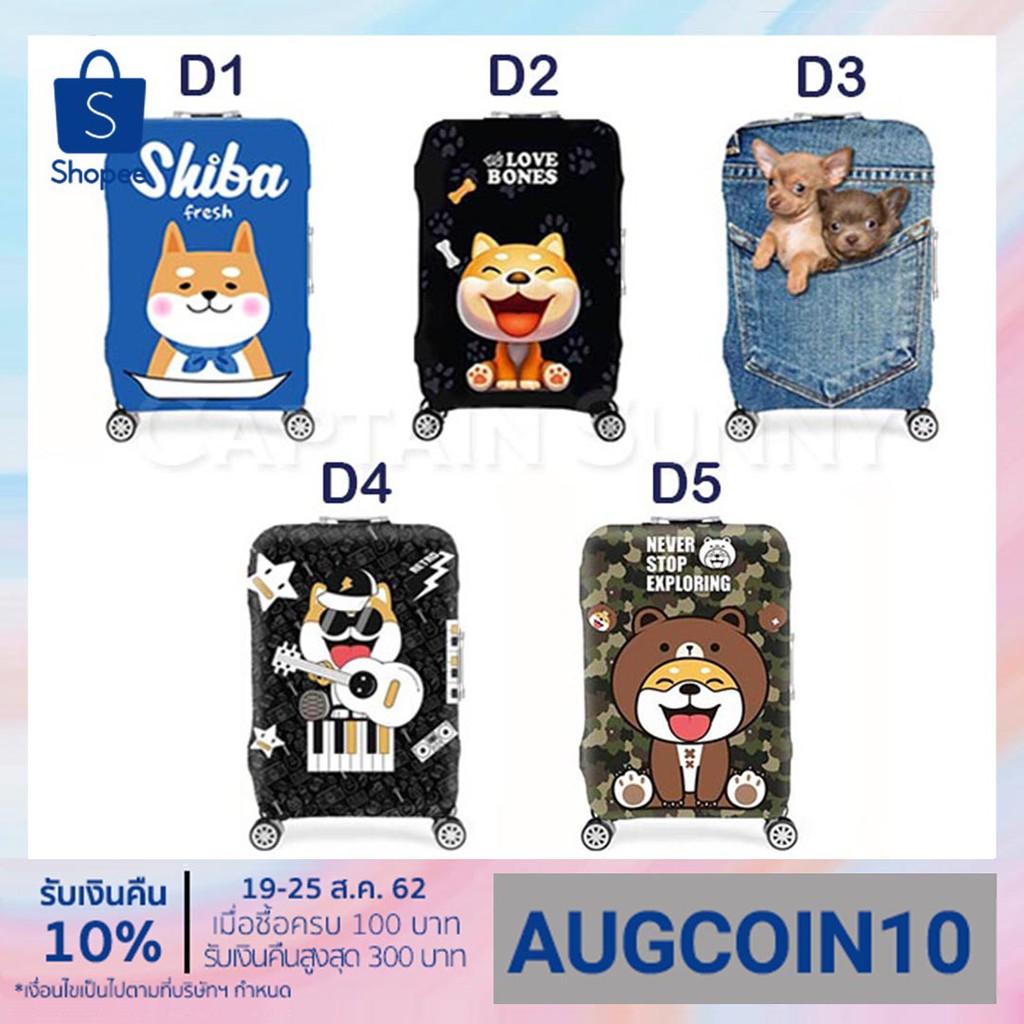 โค้ด AUGCOIN10 เงินคืน 10% ผ้าคลุมกระเป๋าเดินทาง - Cute Dog Colle