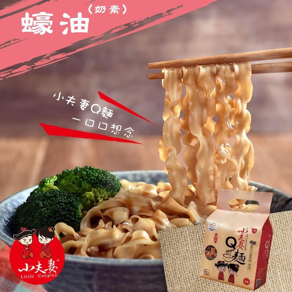 Little Couple Q Noodle Oyster Sauce Milk Mixed 103gx4 Place 小三美日 d250097