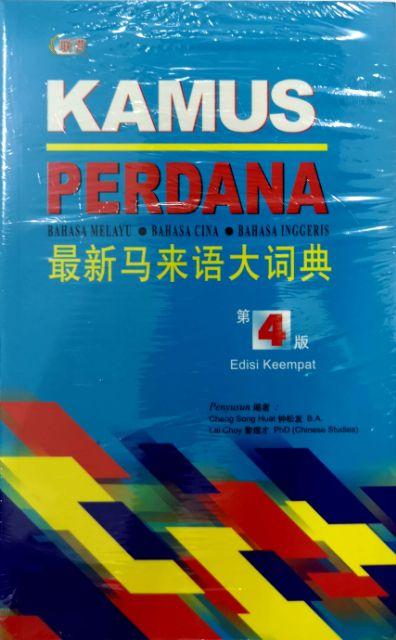 Kamus Perdana Bahasa Melayu Bahasa Cina Bahasa Inggeris Edisi Keempat 最新马来语大词典 第4版 精装版 Shopee Malaysia