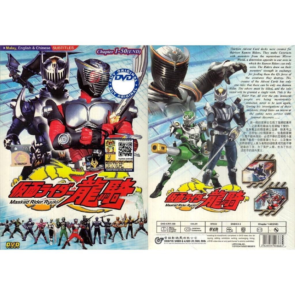 ANIME DVD ~ Kamen Rider Ryuki(1-50End)