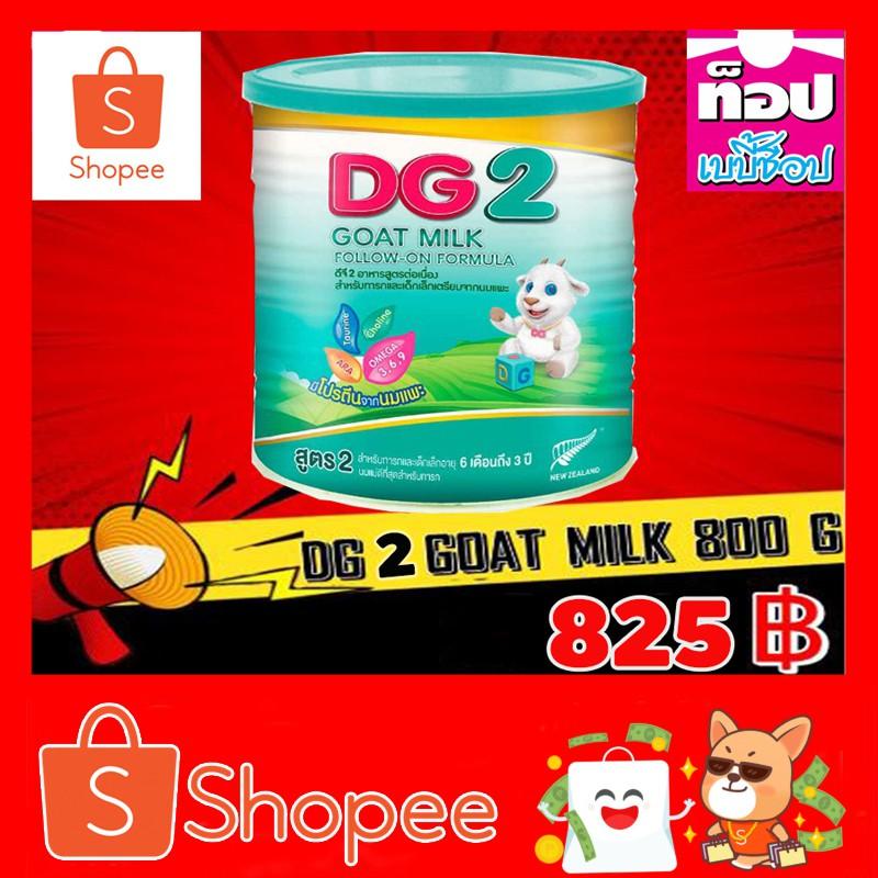 DG2 นมแพะ สูตร 2 ขนาด 800