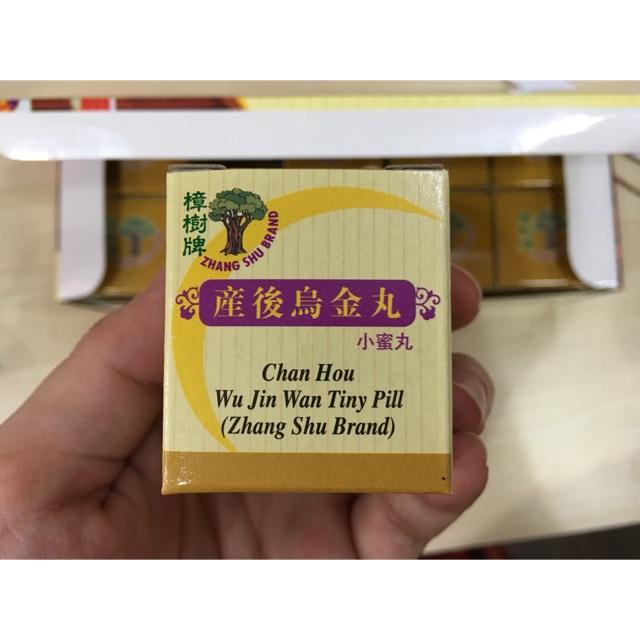 产后乌金丸 WU JIN TINY PILL 3g