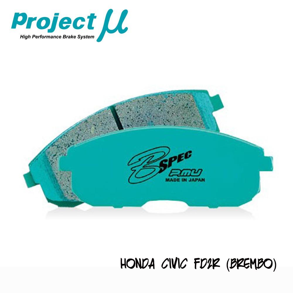 PROJECT MU B SPEC -HONDA CIVIC FD2R (BREMBO) BRAKE PAD F300 (FRONT)