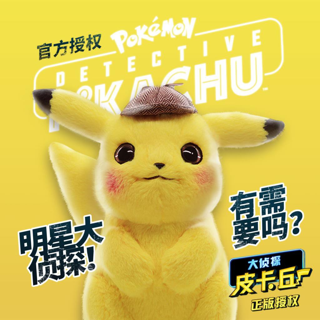 Transformers Detective Pikachu Real Movie Plush Doll Pokemon Toy