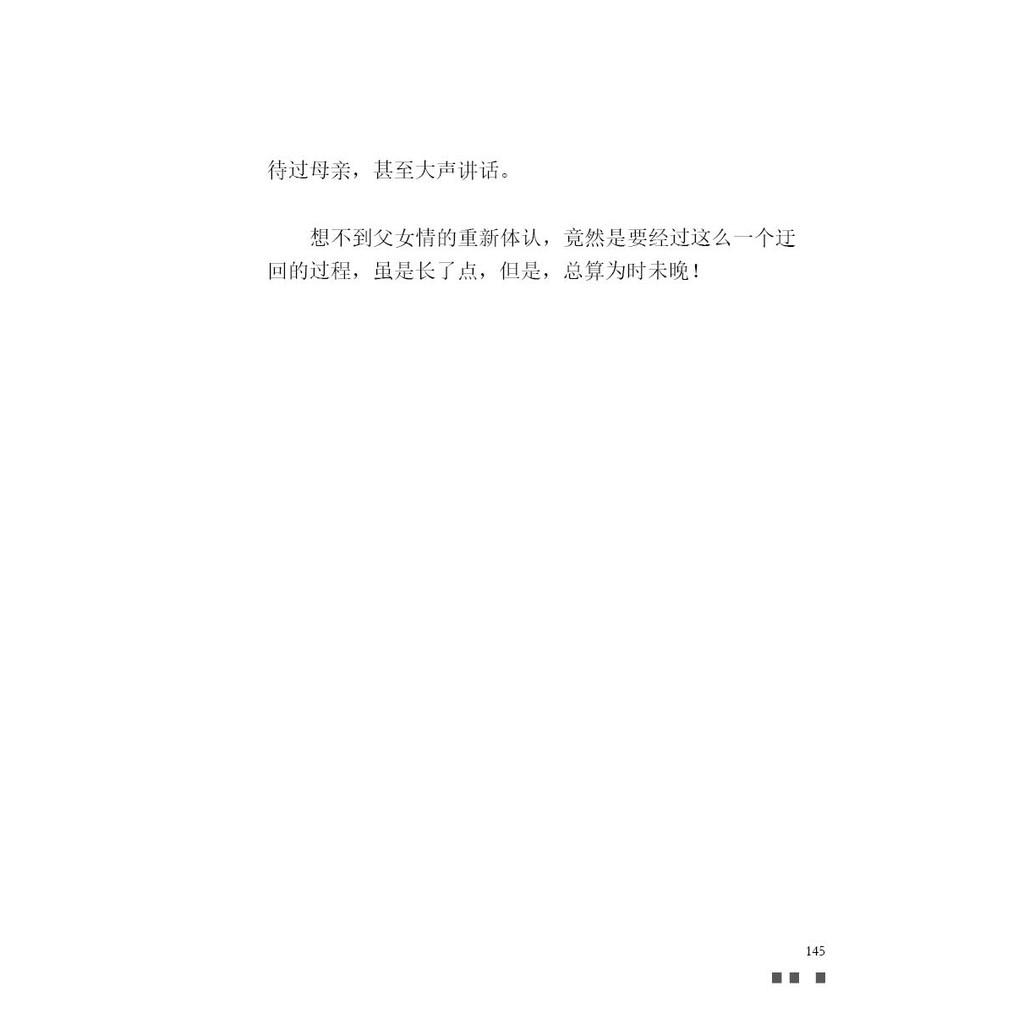 【 大将出版社 】抢婴——奶奶非一般的童年故事