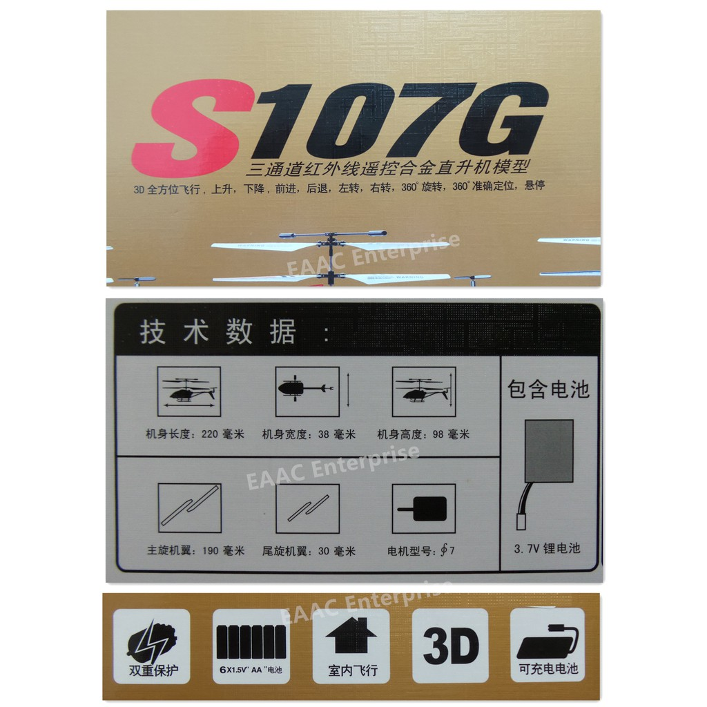 Syma S107G RC Indoor Helicopter 3CH with Gyro Drone Yellow & Red Colour