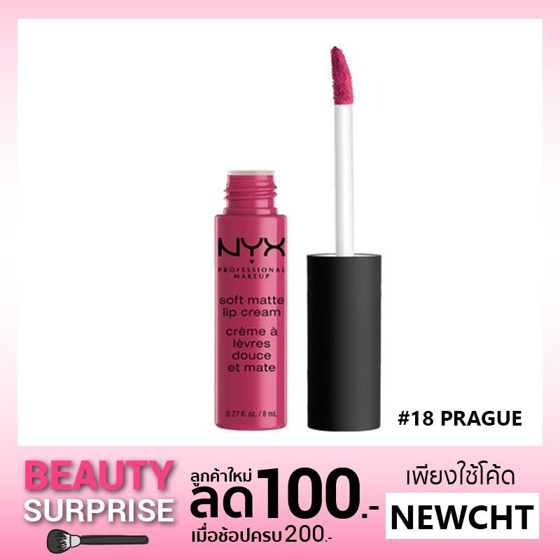 พร้อมส่งNYX Soft Matte Lip Cream  #18P