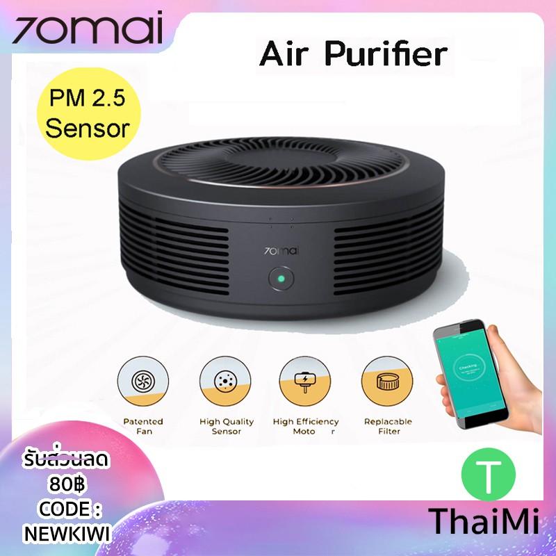 (ของเข้าแล้ว สั่งก่อนหมด)70mai air purifier เครื่องฟอกอากาศในรถยนต์ กรองอากาศ PM 2.5 ใช้งานผ่านแอพ App(รองรับภาษาอั