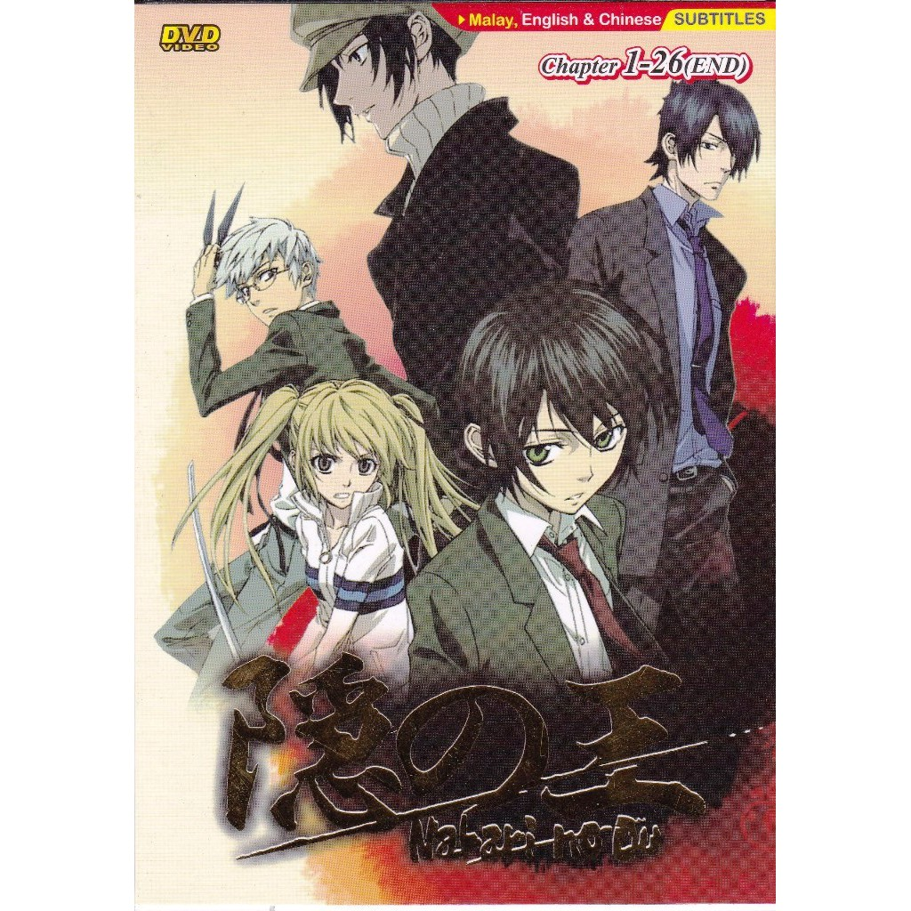 Nabari no Ou Vol 1-26End Anime DVD