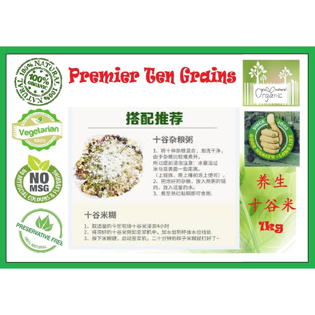 Premier Ten Grains 养生十谷米 1kg [Good Health Long Life]