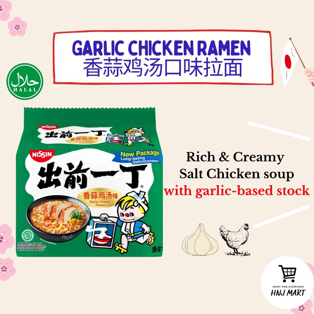 Halal Nissin Japanese Ramen [Sesame/Chicken/Spicy Sesame/Tomyam/Garlic Chicken/Kyushu/Shoyu/Miso/Umakara] 日清日本拉面/出前一丁拉面