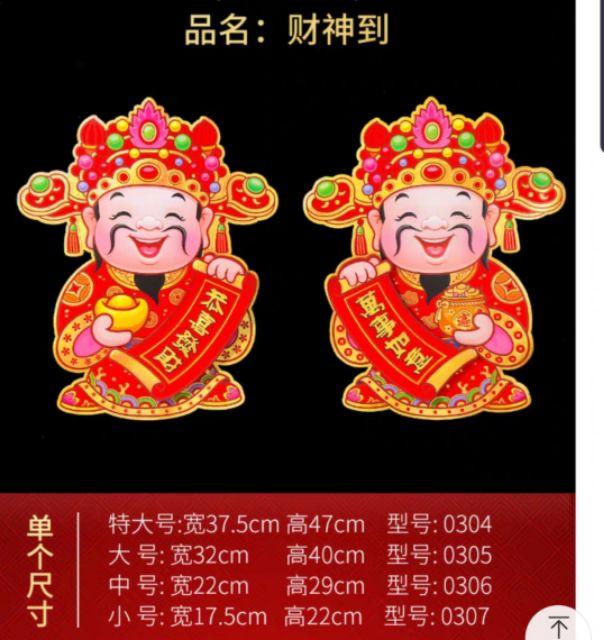 🧧🏮 Prosperity God Card Decoration 2pcs / 财神到装饰卡 2pcs 🧧🏮