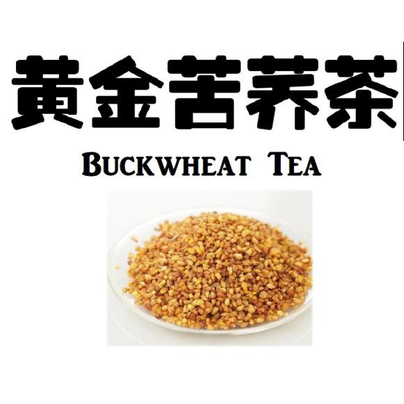 黄金苦荞茶/苦茶/荞麦茶 BUCKWHEAT TEA 20 Sachets