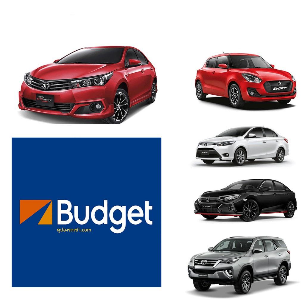 [Physical Voucher]คูปองรถเช่า BUDGET CAR RENTAL รวมประกันภัยชั้น 1 (no deduct) เลทคืนรถช้าได้ฟรี