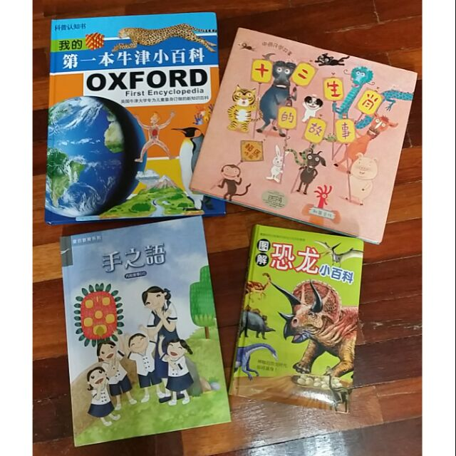 Young Kids Hardcover Chinese Book (READY STOCK)