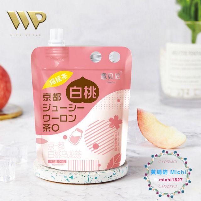 【现货】网红意贝尼手摇奶茶白桃/北海道风味
