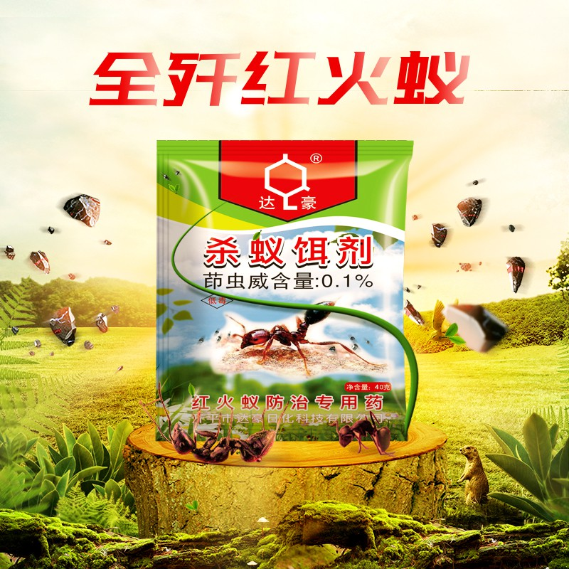 Dahao Red Fire Ant Killing Bait Powerful Effective Destroy Red Fire Ant Insecticide Bait Seed Repellent 40gram