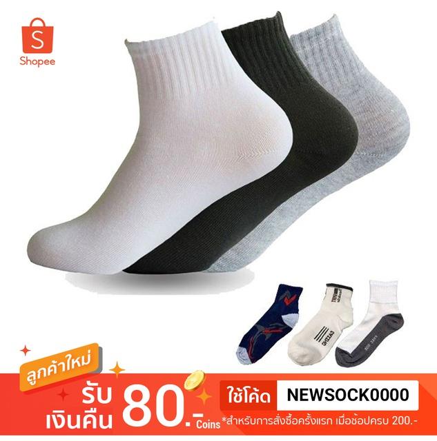 ถุงเท้าข้อกลาง มี 5 สี มีสีขาวพื้นเทา และสีขาวล้วน นักเรีย