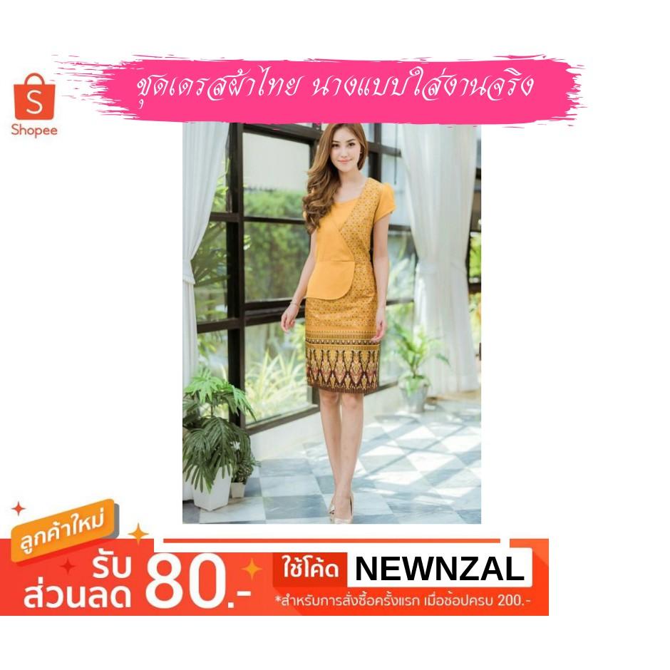 ชุดเดรสผ้าไทยสีเหลือไพรทร