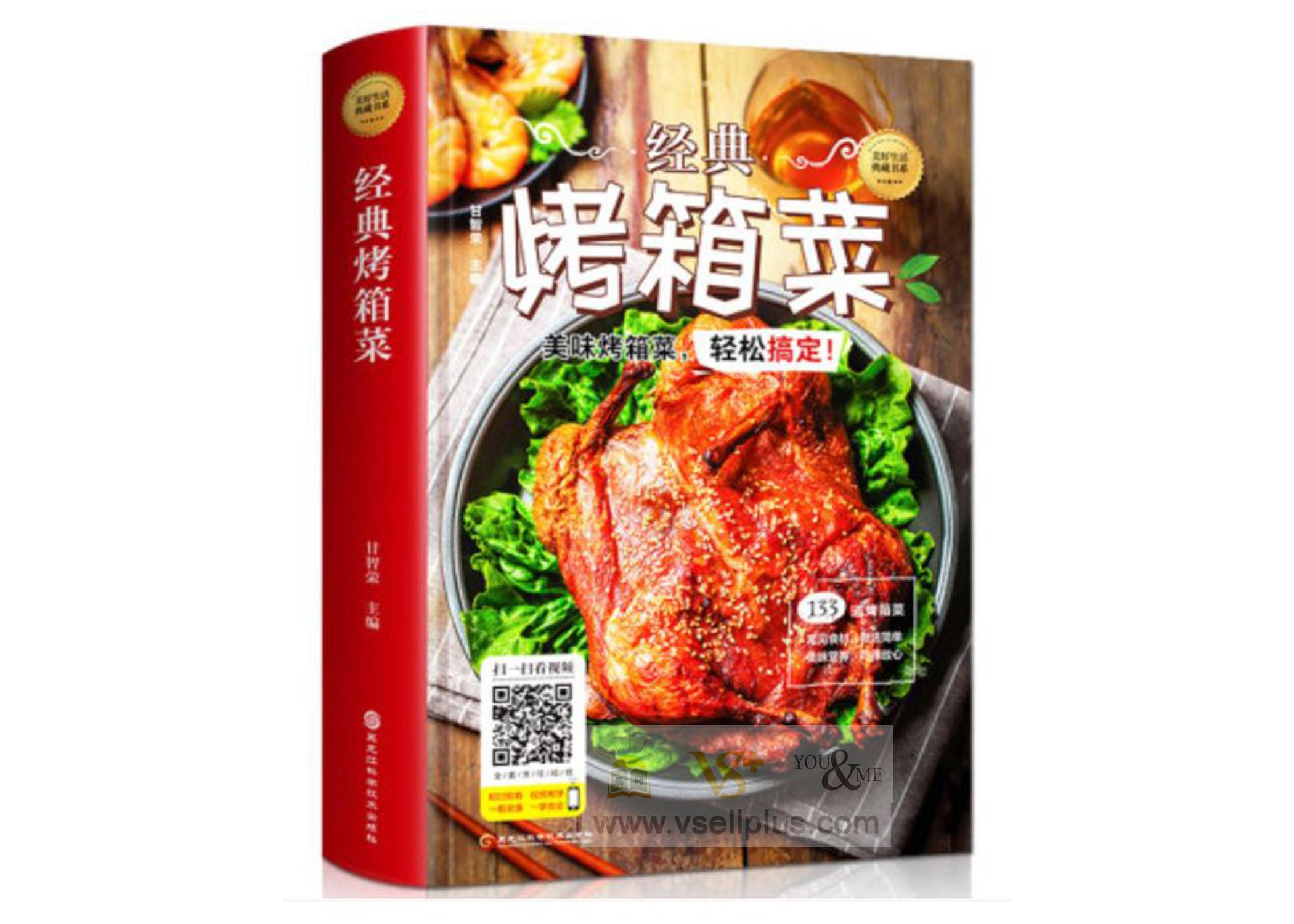 Ready Stock- Cooking book 经典烤箱菜 新手学烹饪图解详细基础教程家常食谱书籍