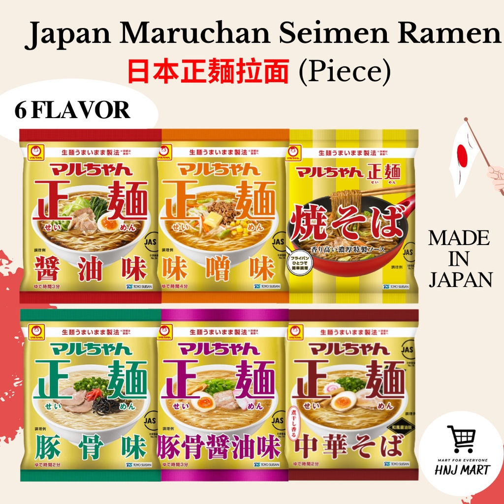 Japan Maruchan Ramen 日本正麺拉面 6 Flavor Yakisoba/Chinese Soba/Tonkotsu/Tonkotsu SoySauce/Miso/SoySauce Buckwheat Noodle