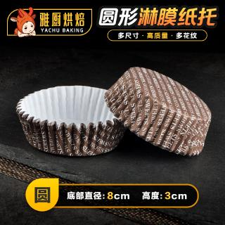 Windmill Type 300Pcs Cupcake Liners Disposable Paper Medium Cupcake Wrapper Case Cake Paper Cup Kitchen Pastry Baking Tools