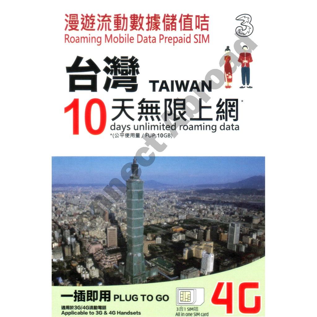 Taiwan 10 Days, 10Gb, Unlimited Data SIM Card