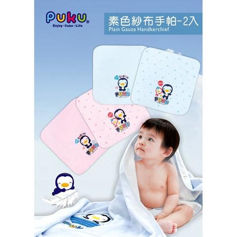 Ready Stock Puku Gauze Handkerchief 30*30cm (Blue OR Pink) 2pcs 素色紗布手帕 P26606