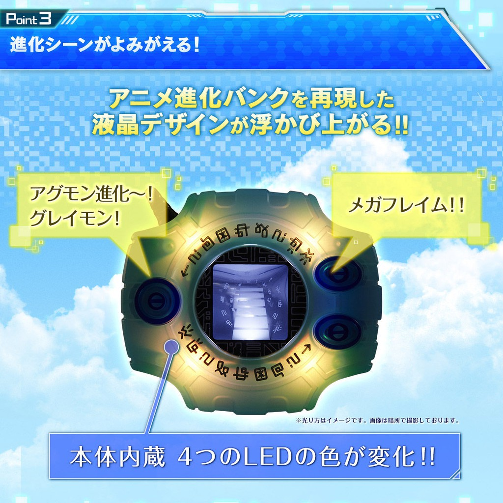 Premium BANDAI Digimon Complete Selection Animation DIGIVICE LAST EVOLUTION CSA