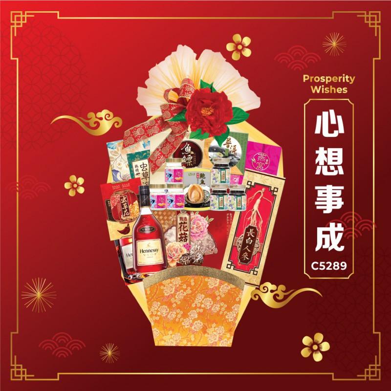 Prosperity Wishes 心想事成 C5289  |  新年礼篮 | CNY Hamper | Peninsular Malaysia Only |只限西马