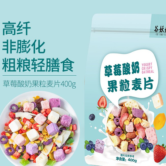 GU YAO YAO Yogurt fruit cereal eat baked breakfast cereal with strawberry fruit 谷妖妖酸奶果粒麦片干吃烘焙早餐代餐草莓水果麦片