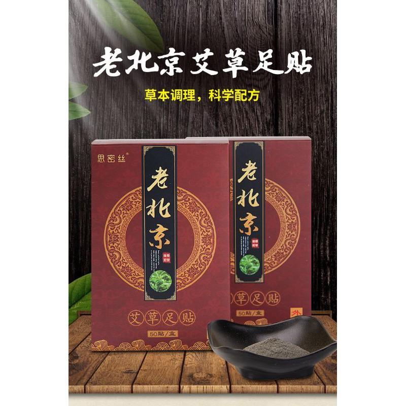 【Ready stock】老北京足贴50贴/盒艾草足膜竹醋足底脚贴