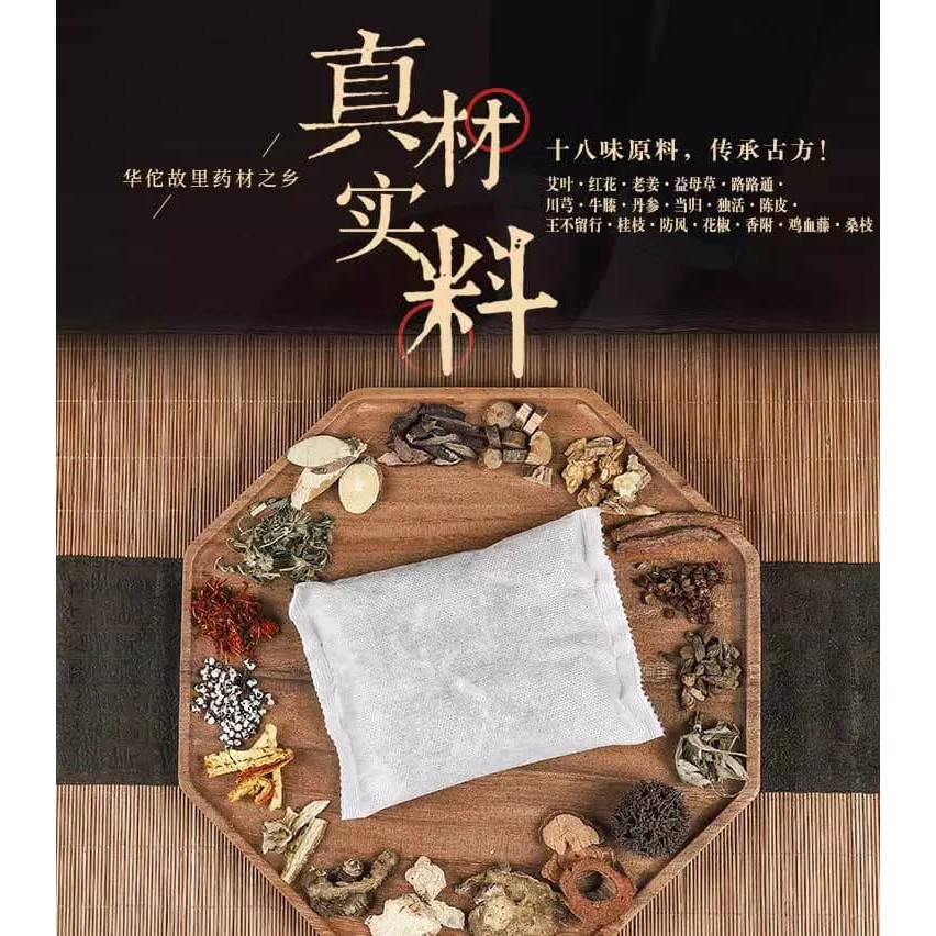 十八味足浴包艾草泡脚包 Eighteen flavors of foot bath with wormwood foot bubble bag